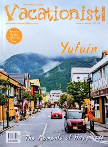 Vacationist Apr 2016