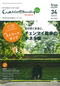 JPfreemap_Mar2014_cover