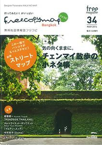 JPfreemap_Mar2014_cover