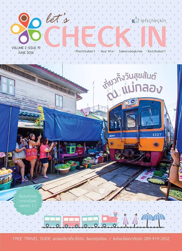 LetsCheckin_June14_cover_s
