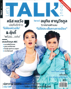 Lets_Talk_CoverOct13