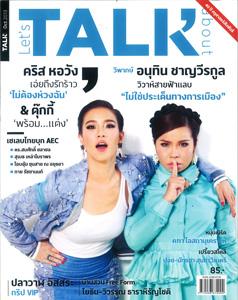 Lets_Talk_CoverOct13