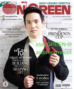ongreen_nov2015_cover
