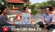 Slow Life ช่อง 3SD - Asita ECO Resort