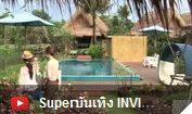 รายการ Super บันเทิง INVITES asita eco resort ตอน 1