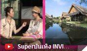 รายการ Super บันเทิง INVITES asita eco resort ตอน 3