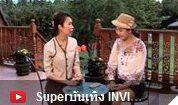 รายการ Super บันเทิง INVITES asita eco resort ตอน 4
