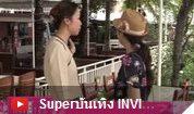 รายการ Super บันเทิง INVITES asita eco resort ตอน 5