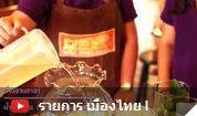 เมืองไทย I Love You ตอนสมุทรสงคราม พักที่อสิตา อีโค รีสอร์ท